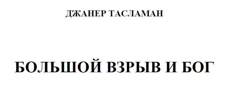 http://www.canertaslaman.com/wp-content/uploads/2018/04/bigbang_russian.jpg