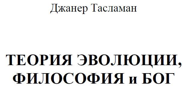 http://www.canertaslaman.com/wp-content/uploads/2018/04/evolution_russian2.jpg