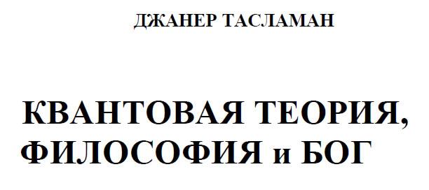 http://www.canertaslaman.com/wp-content/uploads/2018/04/quantum_russian.jpg